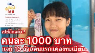 รัฐบาลแจกฟรี!! เงิน 1000 บาทไว้เที่ยว แจกเพียง 10 ล้านคนแรก ลงทะเบียนวันละล้านคน ช้าอด!!!