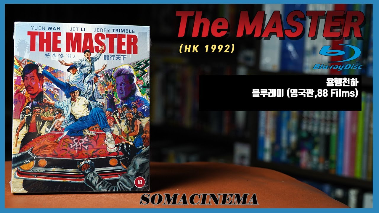Download 용행천하 (龍行天下: The Master, 1992) (UK 2K Ver.) 영국 발매 버전