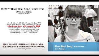 朝倉さやアルバム「River Boat Song」クロスフェード【レコード大賞企画賞受賞!】