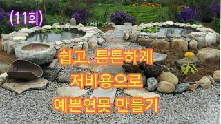 예쁜연못만드는 방법. 아름다운정원.수련꽃.전원주택정원꾸…
