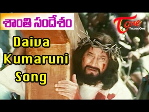 Shanti Sandesam Movie Songs || ‪Daiva Kumaruni‬ Song || Krishna || Ramyasri