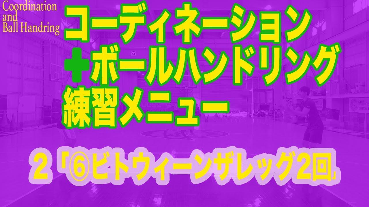 【月バス8月号】コーディネーション+ボールハンドリング練習メニュー「02 ⑥ビトウィーンザレッグ2回」