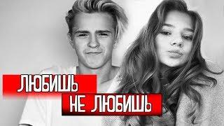 Любишь Не любишь... Катя Адушкина и Никита Златоуст