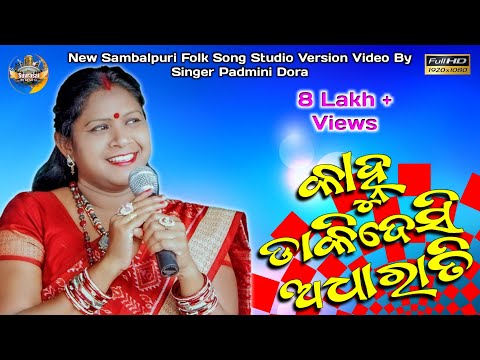 Kanhu Dakidesi Nisaratire - HD Video 2018 New Sambalpuri Folk Song By Padmini Dora || Suvrasai Music