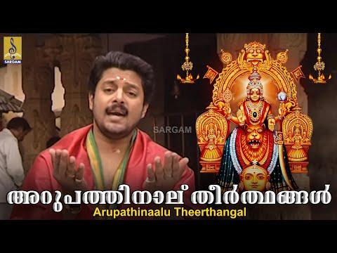അറുപത്തി നാല് തീർത്ഥങ്ങൾ - മധു ബാലകൃഷ്ണൻ - a song from Mookambika