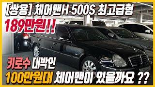 오늘도 대박인 차량 체어맨H 500S 최고급형!! 연식…
