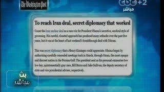 #بث_مباشر | #واشنطن_بوست : دعوة #أمريكا و #إسرائيل إلى الحذر من الاعيب #إيران