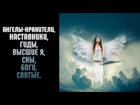 Ангелы-Хранители,Наставники,Гиды,Высшие Я,Сны,Боги,Святые
