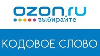 Кодовое слово Озон ру