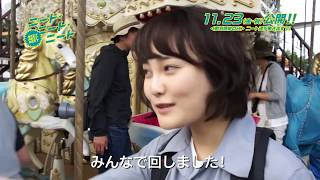大ヒット上映中!映画「ニート・ニート・ニート」のスペシャル・メイキ...