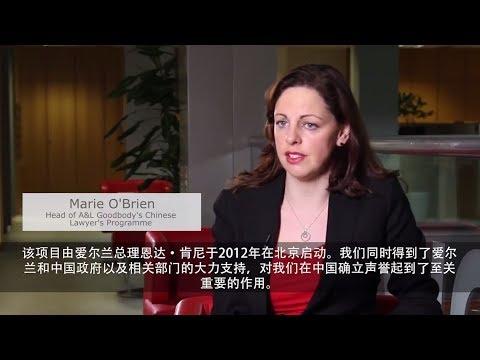 AL Goodbody China Programme