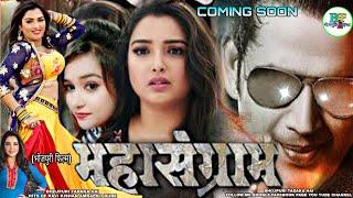 Mahasangram (महासंग्राम) 2nd - Trailer Look    Ravi Kishan Amrapali Dube, New Bhojpuri Movie 2019#