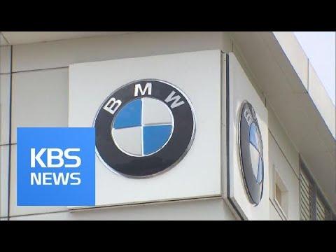 BMW Catches Fire / KBS뉴스(News)