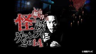 2009年からスタートし、今年で6回目。 関西テレビ夏の夜の風物詩、「稲...
