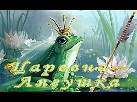 Царевна - Лягушка (русская народная сказка).