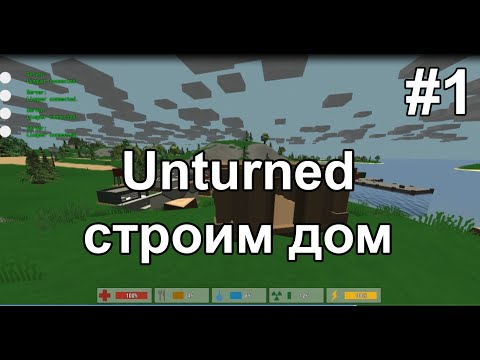 Unturned - как построить дом? #1