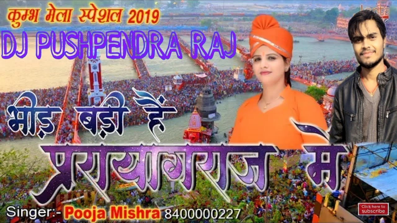 KUMBH KA MELA 2019 MAKARSKRANTI SPCL HARD BASS & POWER FULL PUNCH REMIX BY  DJ PUSHPENDRA RAJ RATH
