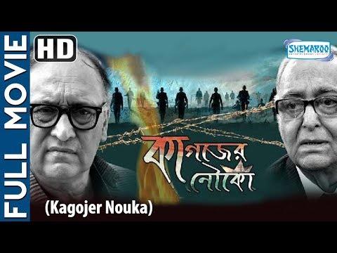 Kagojer Nouko HD  Superhit Bengali Movie  Victor Banerjee  Soumitro  Rajesh Sharma  Bidhat
