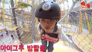 Goyang Children's Museum | indoor playground family fun for kids