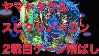 モンスト ヤマトタケル攻略 無課金スピクリノーコン ゲージ飛ばし Monster strike 怪物彈珠