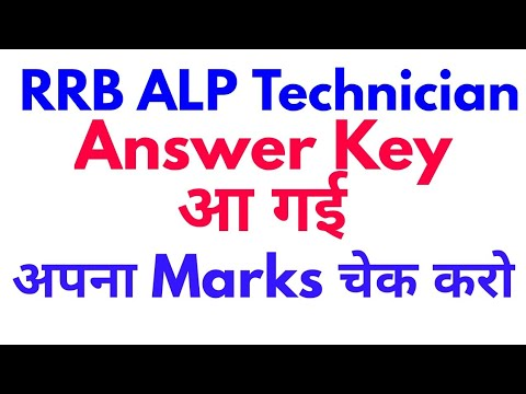 RRB ALP Answer key / Railway alp answerkey 2018 ALP technician Official, Marks, cut off Loco pilot