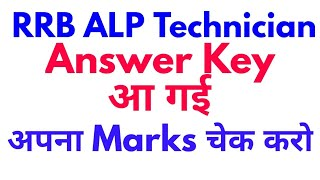 RRB ALP Answer key / Railway alp answerkey 2018 ALP technician Official, Marks, cut off Loco pilot