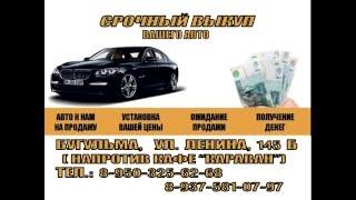 Автовыкуп(, 2016-04-21T14:45:06.000Z)