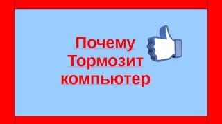 Tормозит компьютер ноутбук  5 ПРИЧИН Подробно!(, 2015-06-30T19:29:23.000Z)