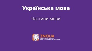 Підготовка до ЗНО з української мови: Частини мови / ZNOUA