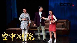 《CCTV空中剧院》 20190802 吉剧《黄大年》  CCTV戏曲