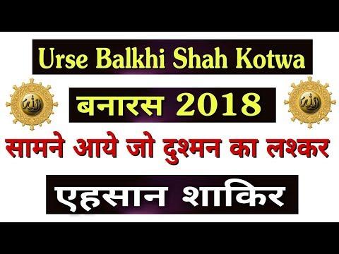 सामने आए जो दुशमन का लश्कर    Ehsan Shakir Naat 2018    Urse Balkhi Shah Kotwa Naat 2018