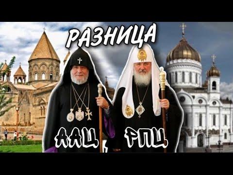 Чем армянское христианство отличается от русского православного?