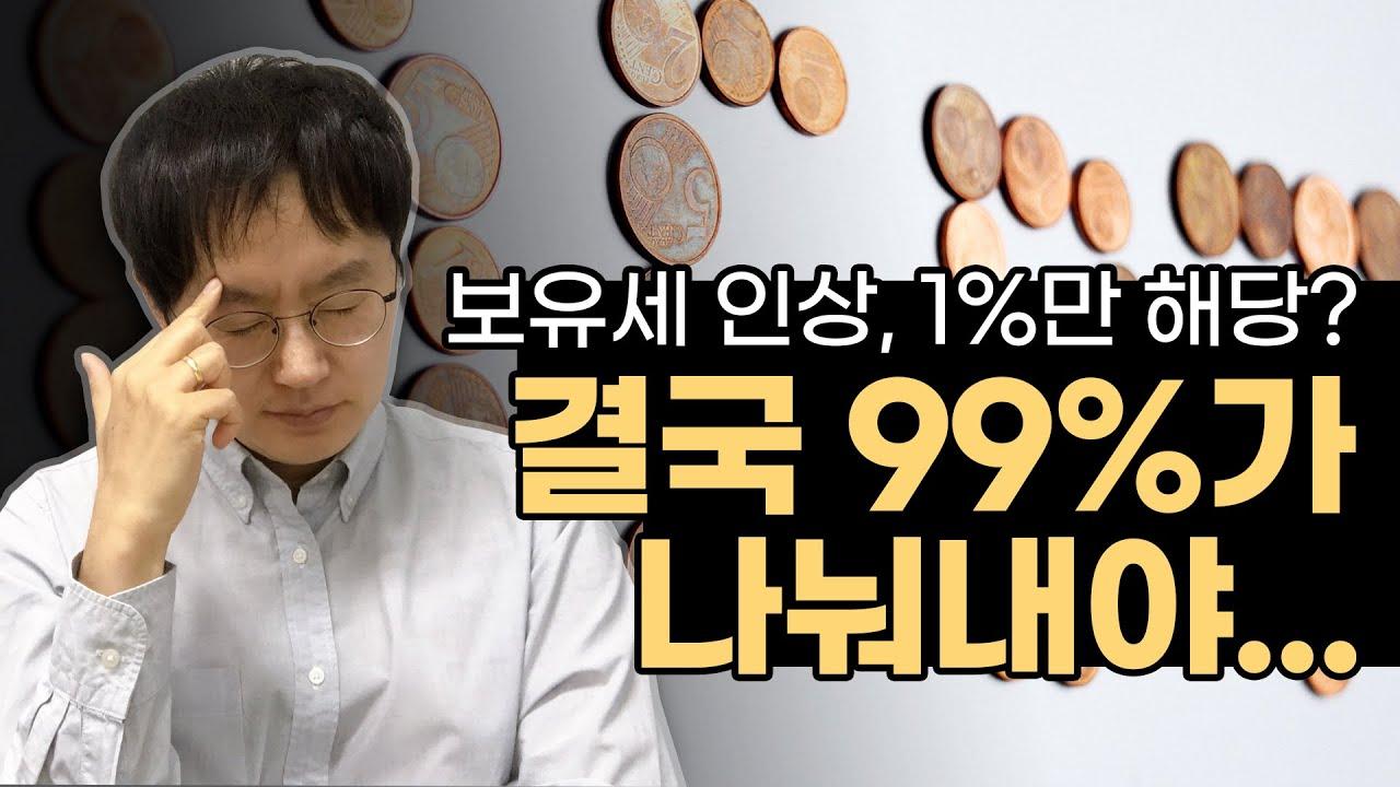 [데일리뉴스 232] 보유세 인상, 1%만 해당? 아닙니다. 99%가 나눠 내는 겁니다. (조세귀착, 탄력성)
