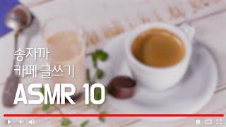 카페/타자/글쓰기/공부 asmr