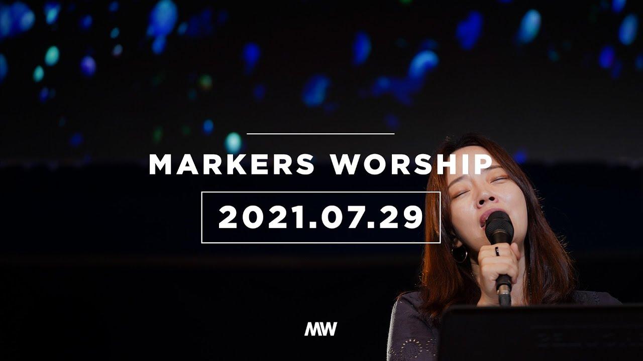 (4K) MARKERS 마커스 목요예배 [21.07.29] 예배실황 (Official)