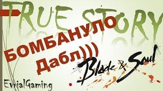 18+ БОМБАНУЛО Пару Раз Blade and Soul Бонус Тру Стори
