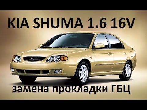 Опять прокладка ГБЦ. Ремонт KIA SHUMA 1.6 16V.