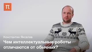 Робототехника и искусственный интеллект – Константин Яковлев