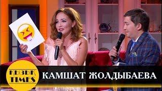 Камшат Жолдыбаева ҚызықТаймыз!