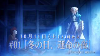『Fate/stay night [Unlimited Blade Works]』 CM初公開