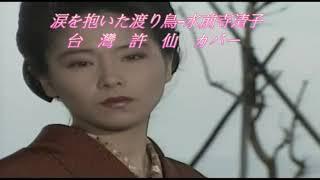 說明わたしの一番大きい姉はいつも水前寺清子真似いて顔も清子さんが似...