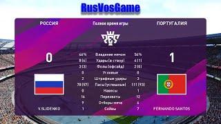 PES 2020 Россия 0 1 Португалия Международный товарищеский матч
