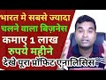 Earn 6000 Rs Daily | Small business Ideas | How to start potato chips making business from hom