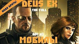 С момента выхода Deus Ex Human Revolution прошло уже 3 года но мы так до сих пор и не получили продолжения лучшей кибер