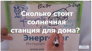 Солнечная станция для дома,стоимость,цена,видео,монтаж,Одесса,Киев,(095)235-49-95