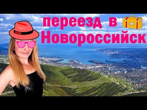 Переезд в Новороссийск ПМЖ   Советы и Ньюансы