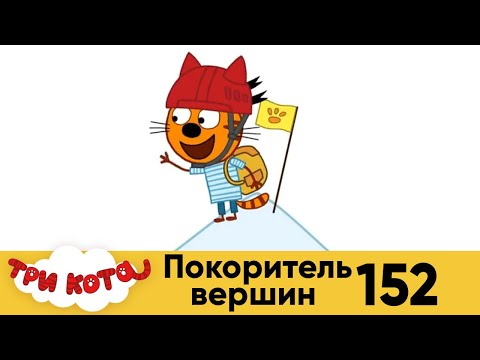 Три Кота | Покоритель вершин | Серия 152 | Мультфильмы для детей