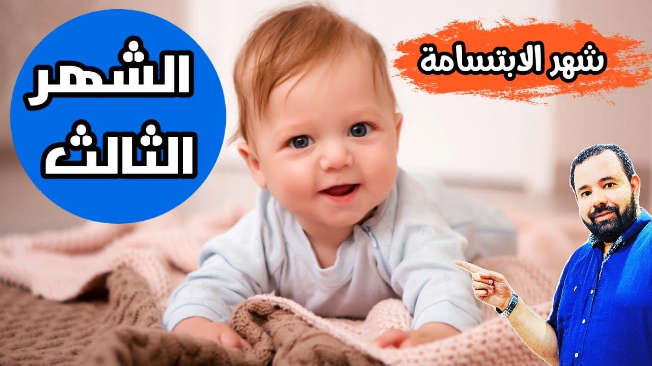 تعرفي علي كل ما يخص تغذية و نمو و تطور طفلك الرضيع في الشهر الثالث Baby Development 3 Months Youtube