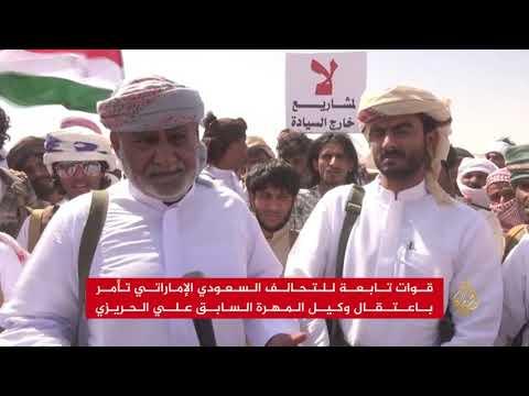 قوات تابعة للتحالف السعودي الإماراتي تلاحق وكيل المهرة السابق  - نشر قبل 10 ساعة