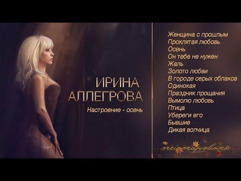 """АУДИО Ирина Аллегрова """"Настроение - осень"""""""